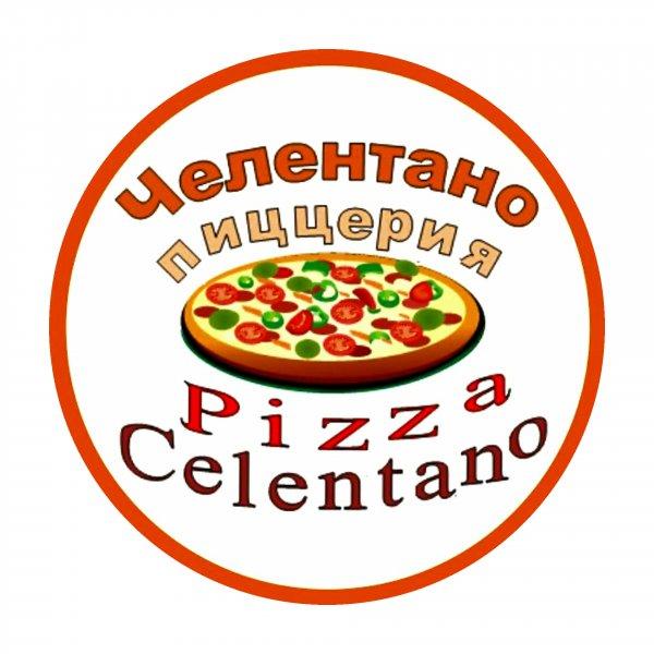 Челентано,Пиццерия, Доставка еды и обедов, Быстрое питание,Тюмень
