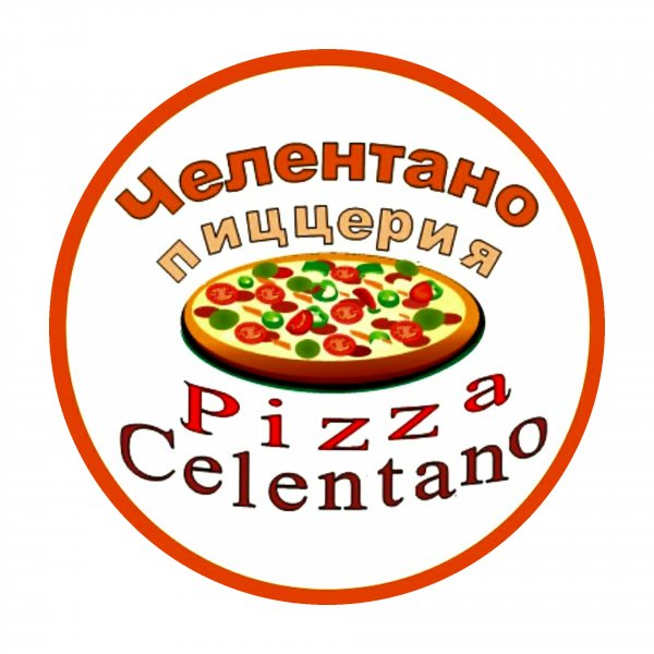 Челентано,Пиццерия, Доставка еды и обедов, Кафе,Тюмень