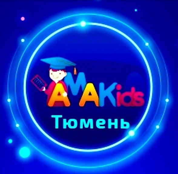 Академия развития интеллекта AMAKids,Услуги в сфере дополнительного образования детей,Тюмень