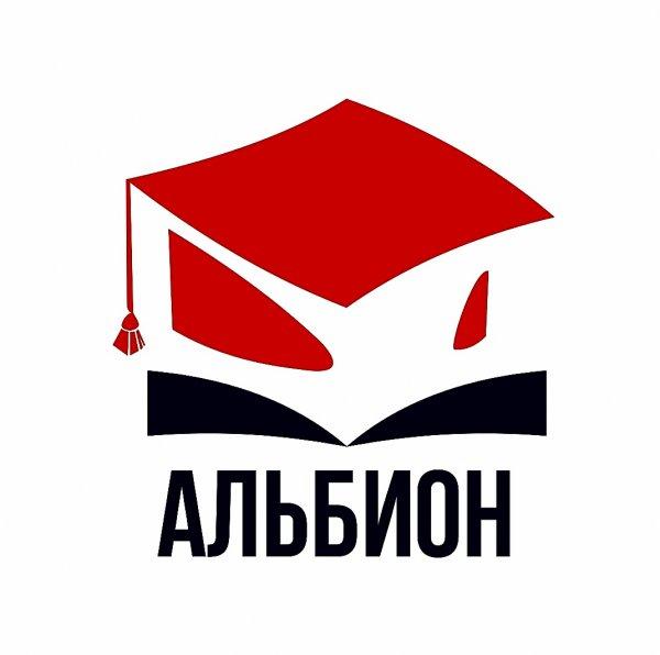 Альбион, школа иностранных языков,Курсы иностранных языков, Центр развития ребенка, Детский лагерь отдыха,Тюмень