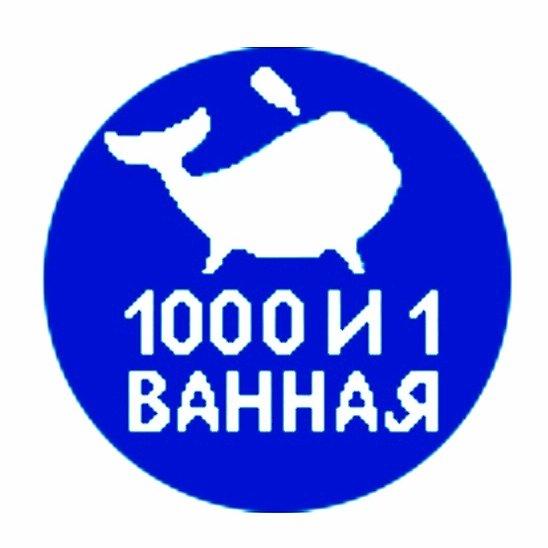 1000 и 1 Ванная,Магазин сантехники, Мебель для ванных комнат,Тюмень