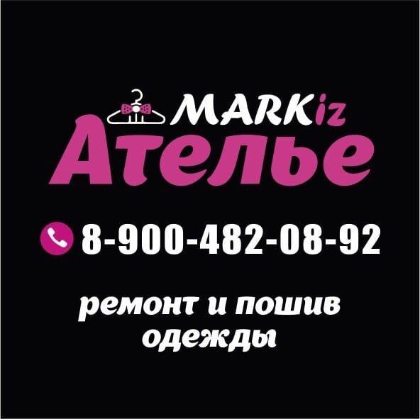 Ателье MARKiz33, Ремонт и пошив одежды,  Владимир