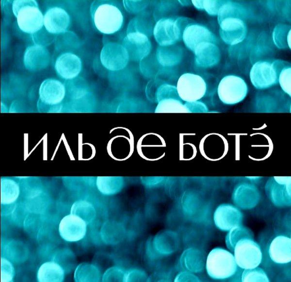 ИЛЬ ДЕ БОТЭ,Магазин парфюмерии и косметики,Тюмень