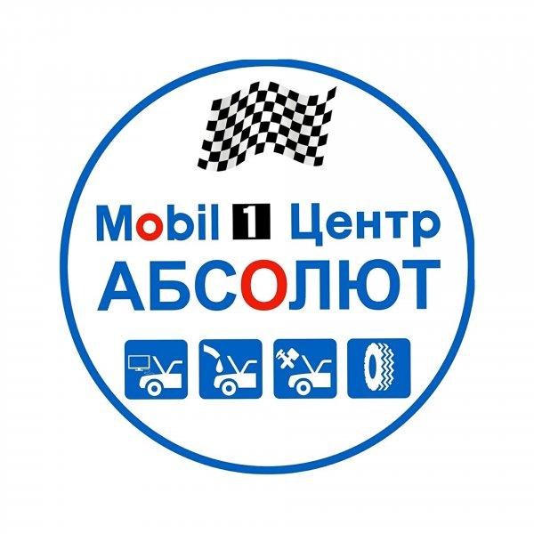 Mobil 1 центр Абсолют,Автосервис, автотехцентр,Тюмень