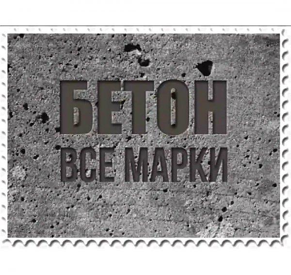 ЖБИ-Промжелдортранс,Бетон, бетонные изделия, ЖБИ,Тюмень