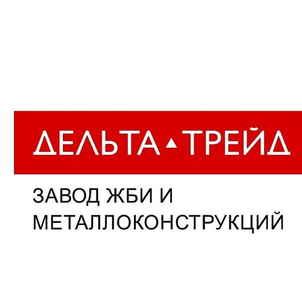 Завод Дельта Трейд,ЖБИ, Бетон, бетонные изделия, Металлоконструкции,Тюмень