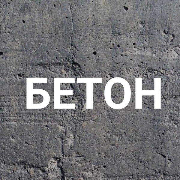 Нип Универсал,Бетон, бетонные изделия, Строительная компания,Тюмень