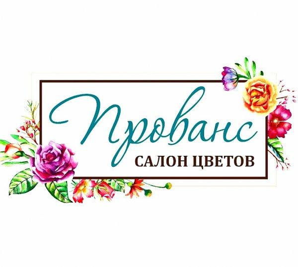 Прованс,Магазин цветов, Доставка цветов и букетов,Тюмень