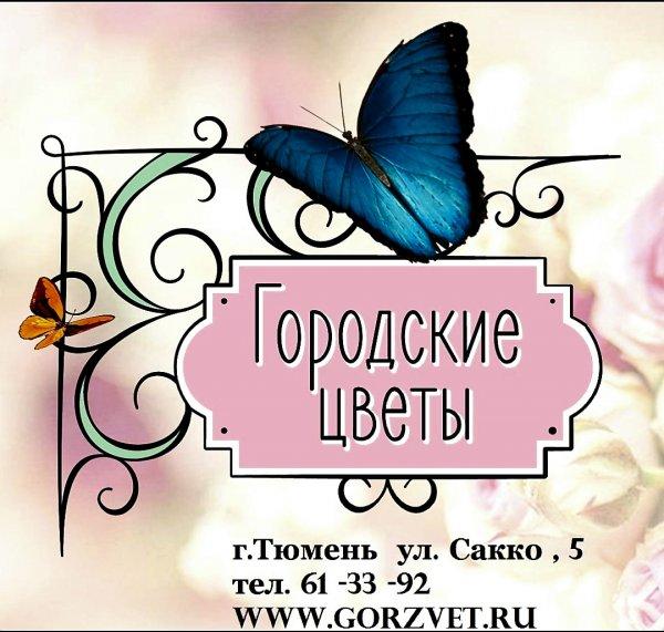 Городские цветы,Магазин цветов, Доставка цветов и букетов, Магазин подарков и сувениров,Тюмень