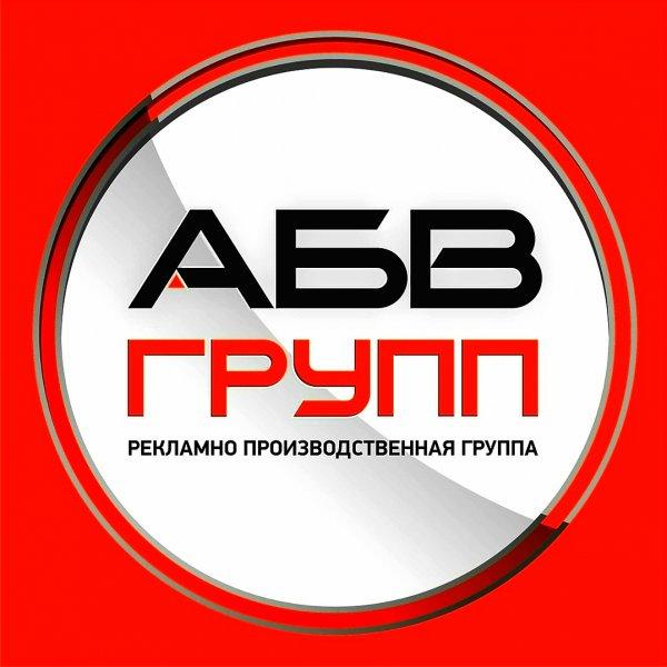 АБВ-Групп,Наружная реклама, Полиграфические услуги, Рекламная продукция, Изготовление вывесок, Изготовление печатей и штампов,Тюмень