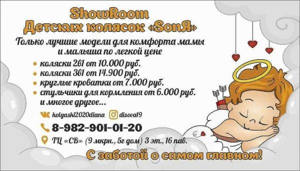 "ShowRoom ""SonЯ"", ,  Тобольск"