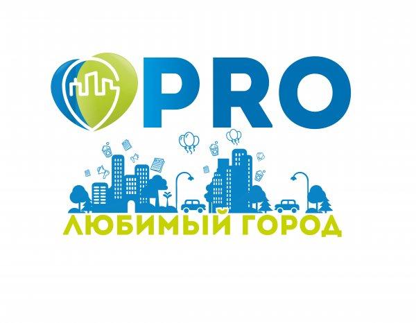 Газета PRO Любимый город Информационно- развлекательная газета