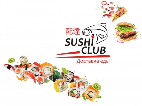 Sushi Club,Доставка еды,Можга