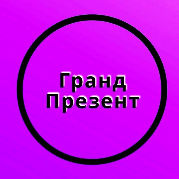 Grand present,Магазин подарков и сувениров,Тюмень