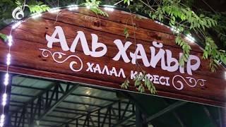Альхайыр,кафе,Алматы