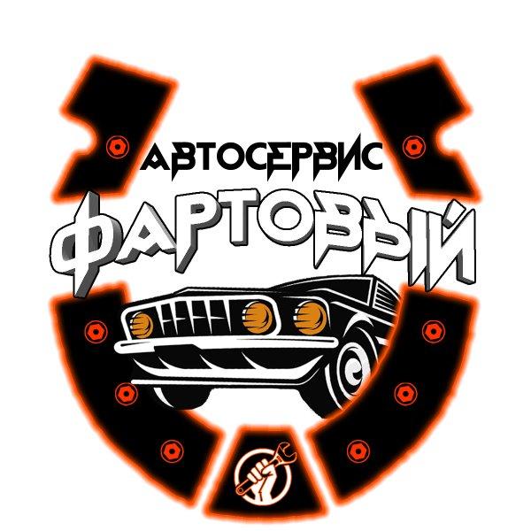 Фартовый,автосервис,Алматы