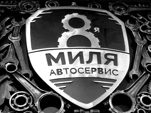 8-Я МИЛЯ,автосервис,Алматы