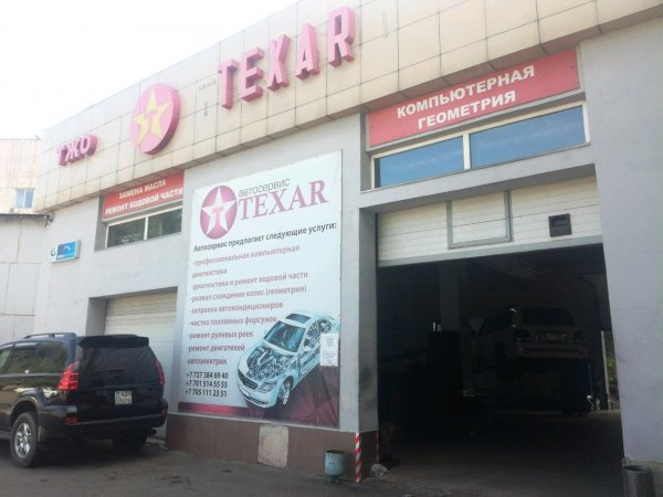 Texar Motors,автосервис,Алматы