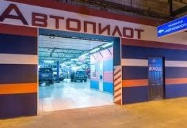 Автопилот,СТО,Алматы