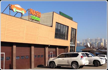 Nash Сервис,СТО,Алматы