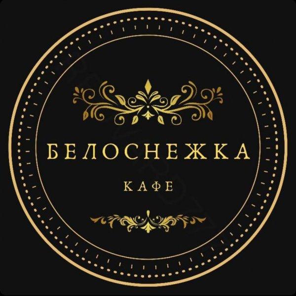 Кафе Белоснежка,Кафе,Октябрьский