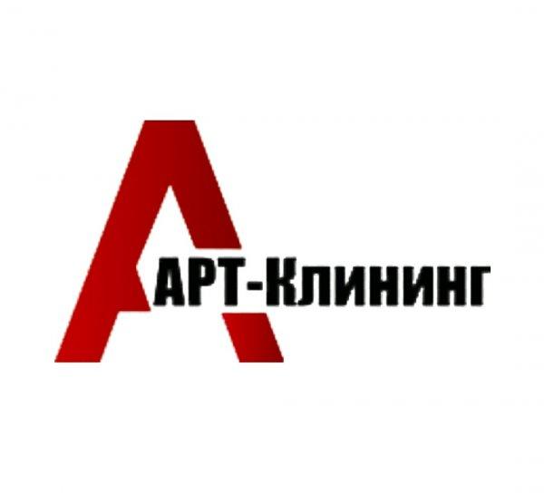 Арт-Клининг,клининговая компания,Тюмень