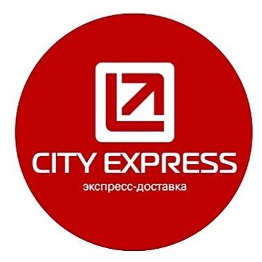 City Express,Курьерские услуги, Автомобильные грузоперевозки, Логистическая компания,Тюмень
