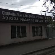 На Белинского,СТО,Алматы