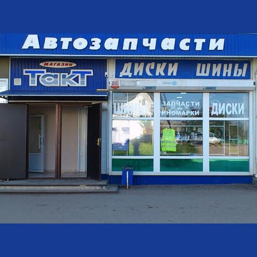 """Автозапчасти """"Такт"""", Магазин автозапчастей,  Октябрьский"""
