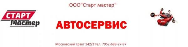 Master Start,СТО,Алматы