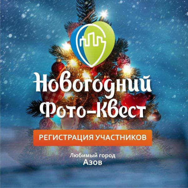 Новогодний Фото-Квест,Конкурс душевного семейного фото у новогодней ёлки,Азов