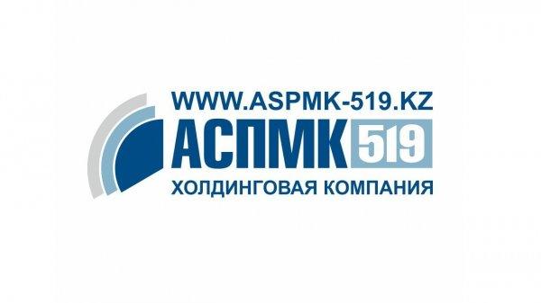 АСПМК 519,строительно-инжиниринговая компания,Алматы