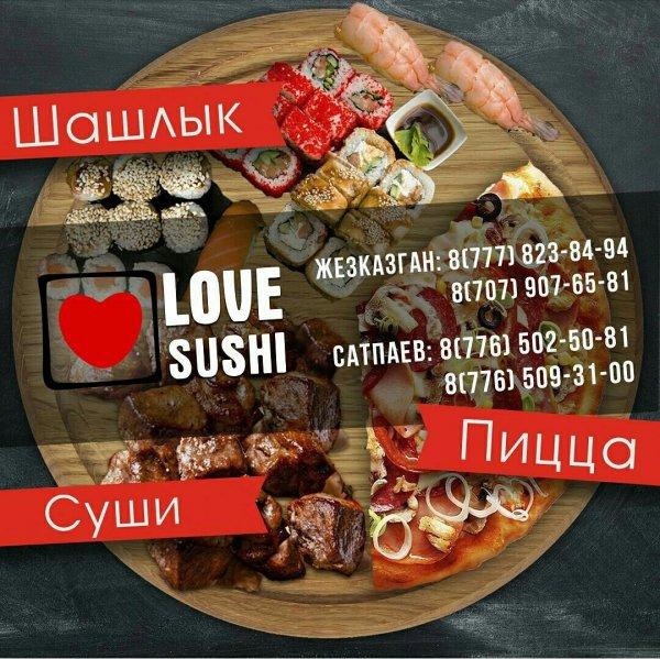 Love sushi,Роллы, суши,Жезказган