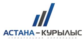 Астана-Курылыс, национальная строительная компания,строительство,Алматы
