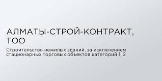 Алматы Строй Контракт,проектно-строительная фирма,Алматы