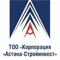 Астана-Стройинвест,строительная корпорация,Алматы