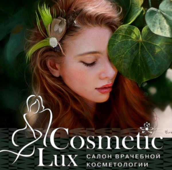 Cosmetic Lux,Косметология,Тюмень