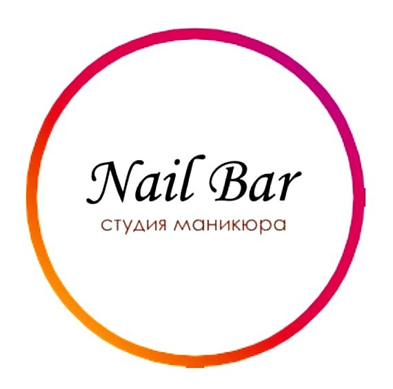 Nail Bar,Ногтевая студия, Косметология,Тюмень