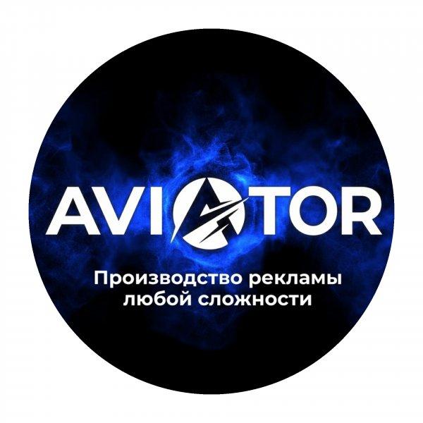 Авиатор, Изготовление наружной рекламы,  Тюмень