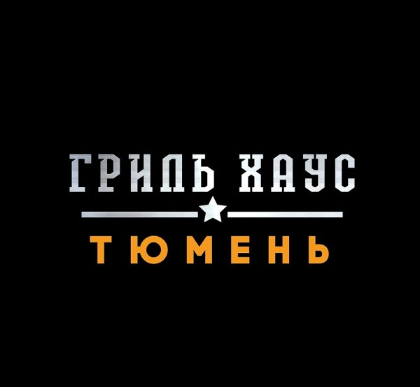 Гриль Хаус,Ресторан,Тюмень