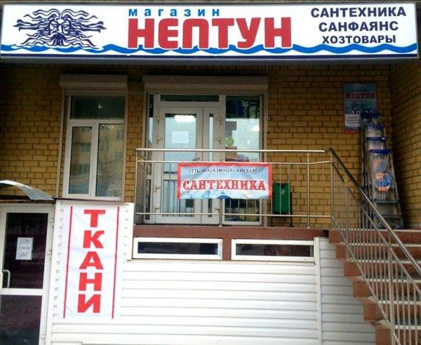 Магазин Нептун,Магазин сантехники, Магазин хозтоваров и бытовой химии,Тюмень