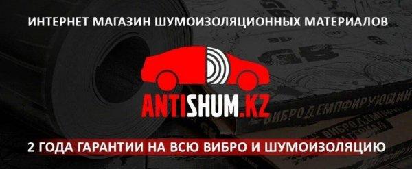 Antishum.KZ,Магазин Шумоизоляции,Алматы