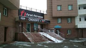 First Fitness,фитнес-клуб,Алматы