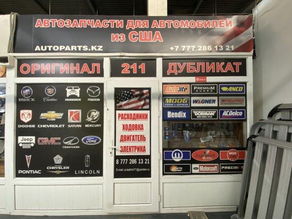 AutoParts,Автозапчасти из США в наличии и на заказ,Алматы