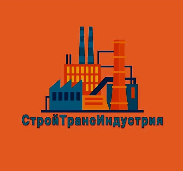 СтройТрансИндустрия,ЖБИ, Бетон, бетонные изделия, Строительная компания,Тюмень