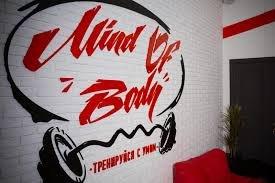 Mind Of Body,фитнес-клуб,Алматы