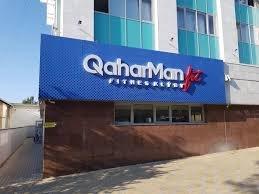 QaharMan Fit,фитнес-клуб,Алматы