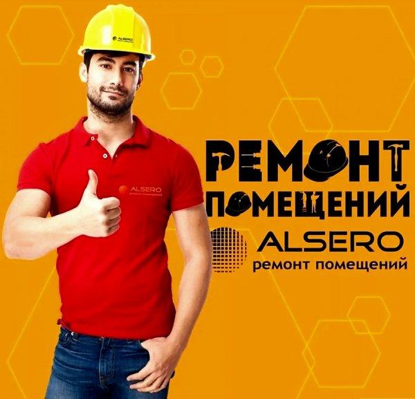 Alsero,Строительные и отделочные работы, Кровельные работы, Строительная компания,Тюмень
