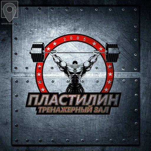 Пластилин,спортивный клуб,Алматы