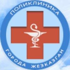 Поликлиника города Жезказган,,Жезказган